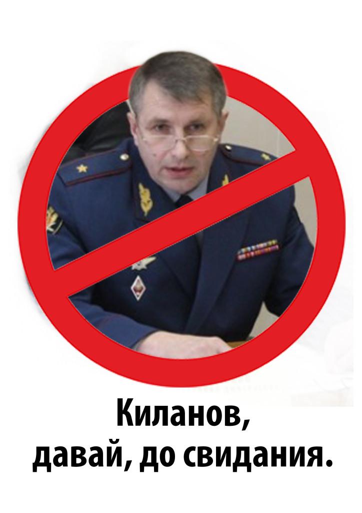 Киланов стоп