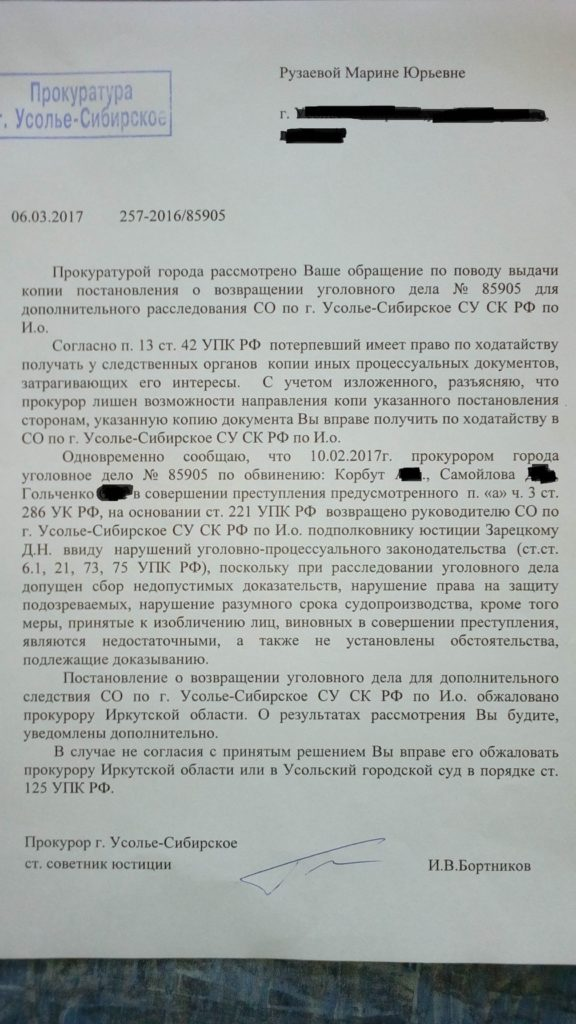 БОРТНИКОВ ОТВЕТ О НЕВЫДАЧЕ ДОПА 2017 МАРТ убрал данные